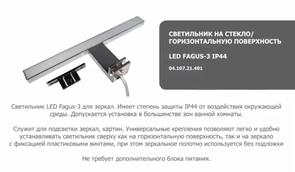 АКВАТОН. СВЕТИЛЬНИК LED Fagus IP44